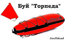 Буй LionFish.sub Торпеда