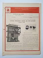 Журнал (Бюллетень) Ножницы кривошипные закрытые для резки заготовок Н1546   6.05.04