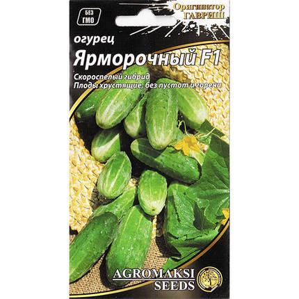 """Семена огурца раннего, пригодного для засолки и консервирования """"Ярморочный"""" F1 (0,5 г) от Agromaksi seeds, фото 2"""