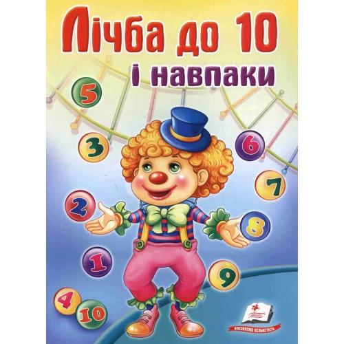 Школа малыша: Счет до 10 и наоборот П