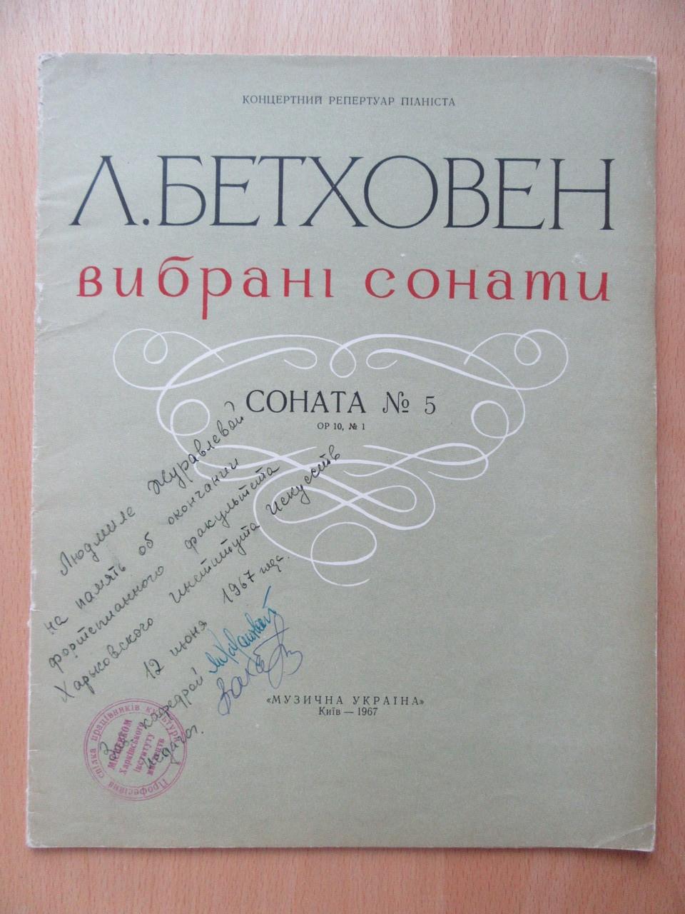 Л.Бетховен. Соната №5