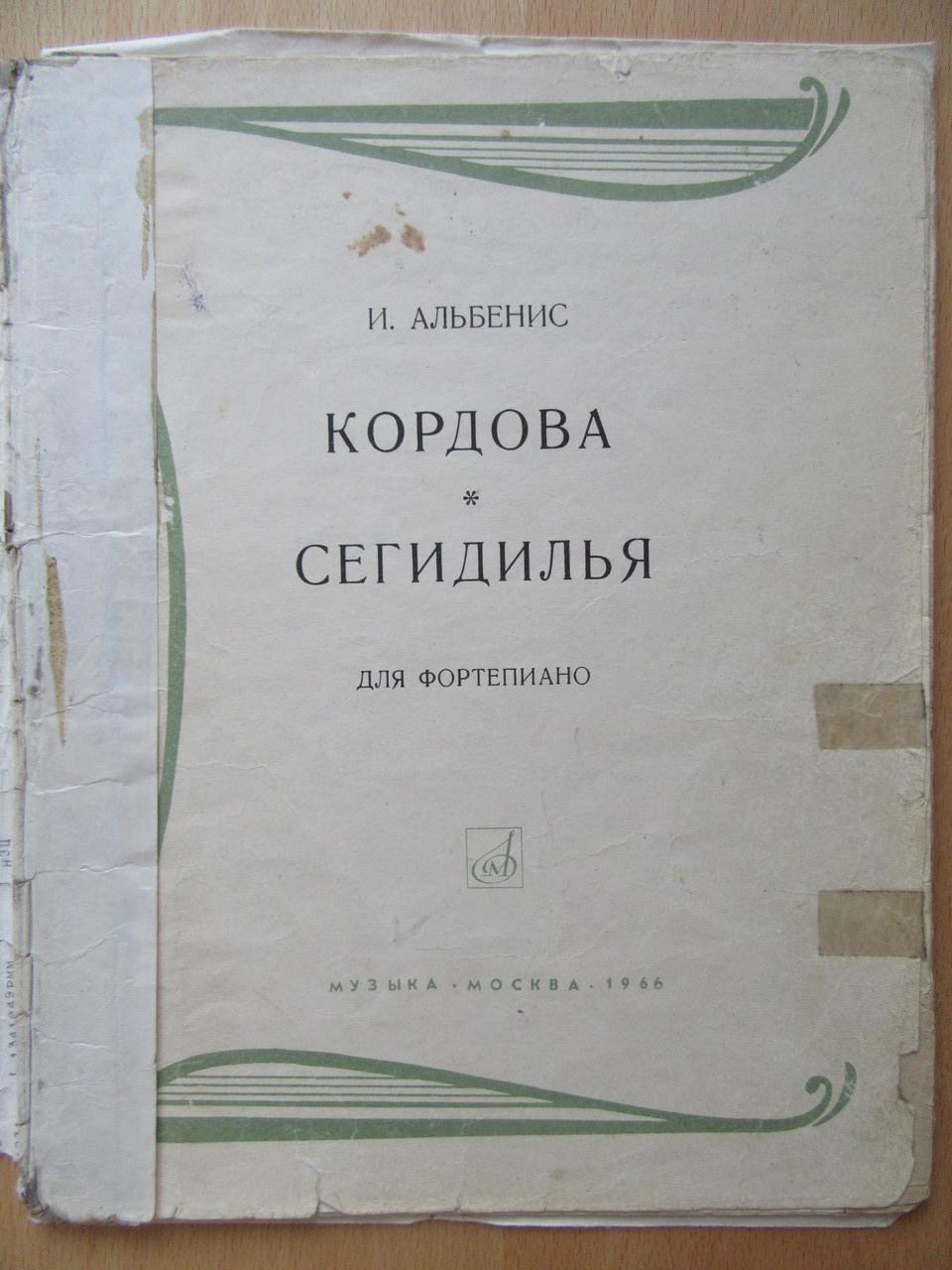 И.Альбенис. Кордова. Сегидилья для фортепиано. 1966