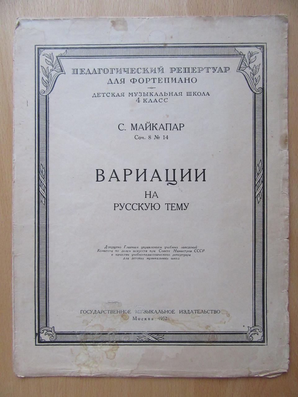 С.Майкапар. Вариации на русскую тему. 1952г