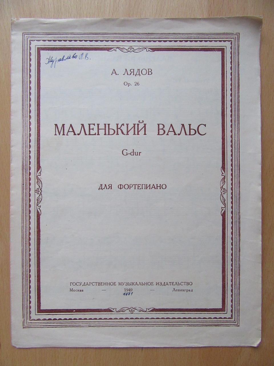 А.Лядов. Маленький вальс.1949г