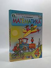 Підручник Математика 4 клас Оляницька Освіта