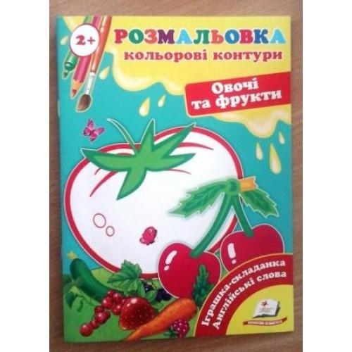 Первые раскраски: Цветные контуры 2+ Овощи и фрукты (у) (5 95)