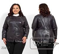 Куртка женская экокожа на замшевом подкладе раз.  56-58, 60-62
