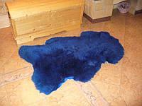 Овечья шкура синего цвета