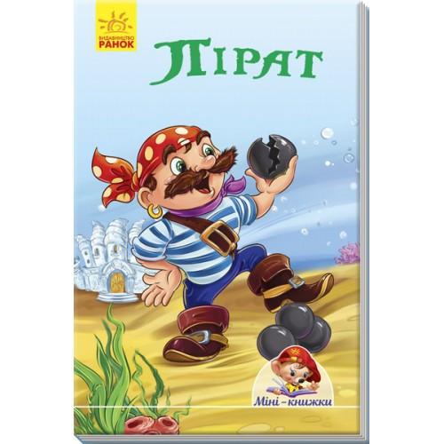 Мини-истории: Пират (у) (9.9)