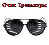 Очки-перфорационные Очки перфорационные Очки-тренажёры Очки тренажер Для  улучшения зрения 882a22e27db65