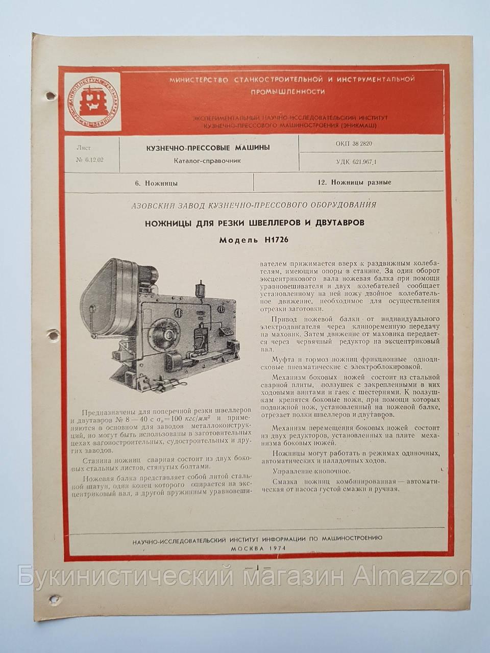 Журнал (Бюллетень) Ножницы для резки швеллеров и двутавров Н1726   6.12.02