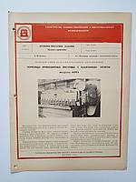 Журнал (Бюллетень) Ножницы кривошипные листовые с наклонным ножом Н478А   6.01.13