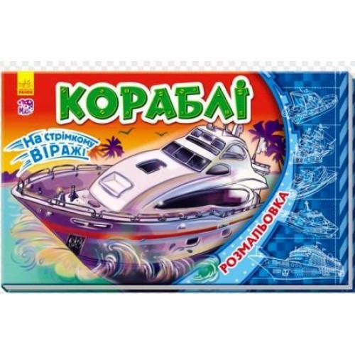 Раскраска УТРО В стремительном вираже: Корабли (у) (12 5)