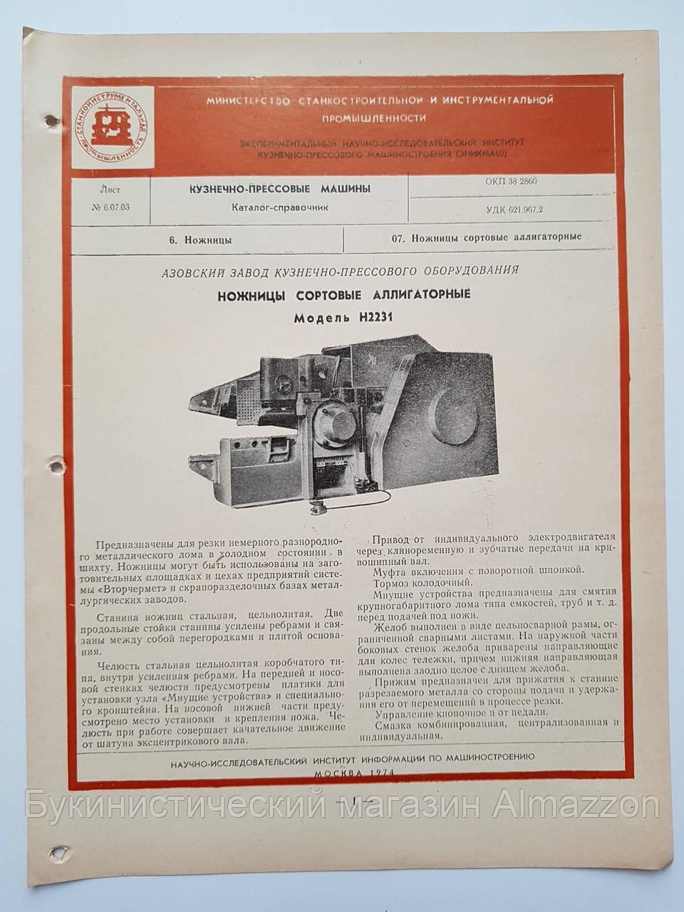 Журнал (Бюллетень) Ножницы сортовые аллигаторные Н2231  6.07.03
