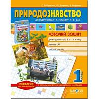 Рабочая тетрадь: Естествознание к учебнику Т.Гильберг Т.Сак (1 класс) (в) Ш