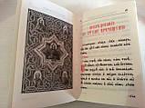 Молитвослов. Церковно-славянский шрифт, фото 2