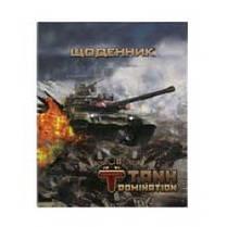 Дневник школьный В5 KITE TD15-261-2К танк интеграл. обкл. (1/20)