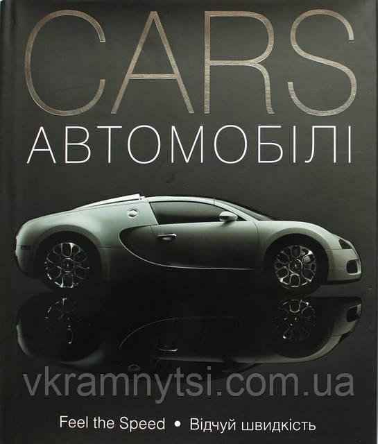 Cars. Автомобілі. Відчуй швидкість
