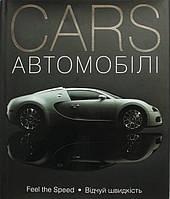 Cars. Автомобілі. Відчуй швидкість, фото 1