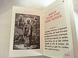 Молитвослов. Церковно-славянский шрифт, фото 4