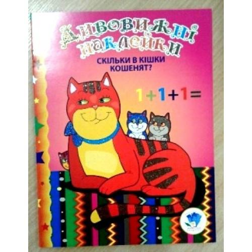 АКЦИЯ!!! Удивительные наклейки: Сколько в кошки котят? (В) КХ 2762
