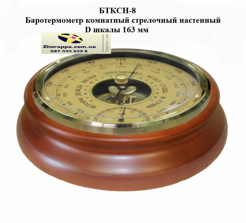Бытовой барометр Утес БТКСН 8, для дома.