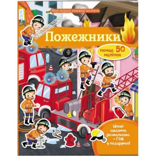 Моя первая книга наклеек А4: Пожарные (50 наклеек) + задачи раскраска прописи игра (у) П