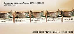 Вкладыши коренные Yanmar 4TNE84 STD 129001-02931