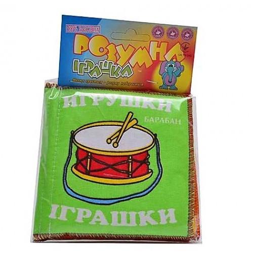 Мягкая книжка Игрушки ТМ Умная игрушка