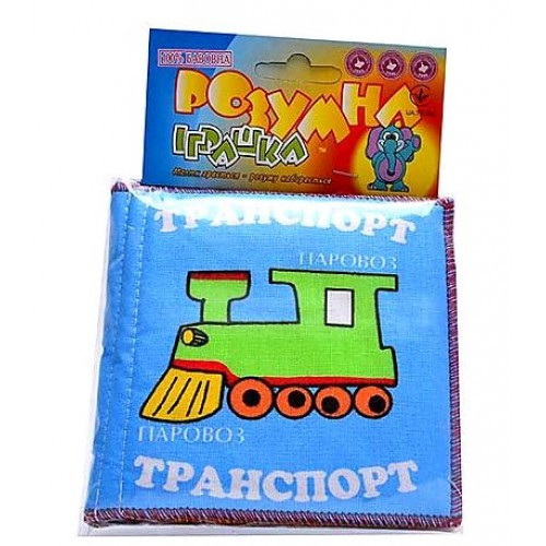 Мягкая книжка Транспорт ТМ Умная игрушка