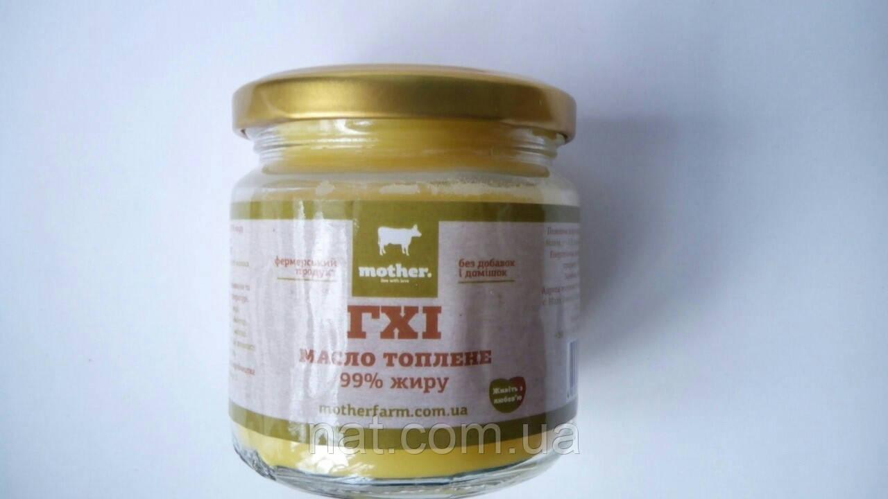 Масло топленое ГХИ 99% жирности ТМ Motherfarm, 200г (из фермерского натурального молока)
