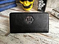 Модный черный портмоне Philipp Plein, кошелек филипп плейн(реплика)