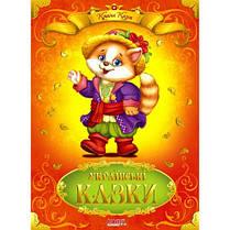 Страна сказок: Украинские сказки (64 стр) (в) Манго
