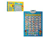 Говорящая азбука.Детская развивающая игрушка.Музыкальный развивающий плакат.