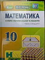 Математика 10 клас. Підручник.