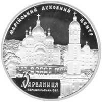 Марійський духовний центр - Зарваниця Срібна монета 10 гривень унція срібла 31,1 грам, фото 2