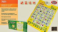 Музыкальная развивающая и обучающая игрушка.Звуковой детский плакат.Звуковой плакат учимся читать.