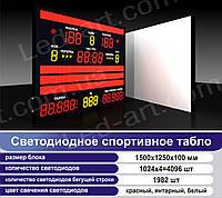 Светодиодное спортивное табло универсальное футбол, баскетбол, волейбол LED-ART-Sport-1500х1250-6078