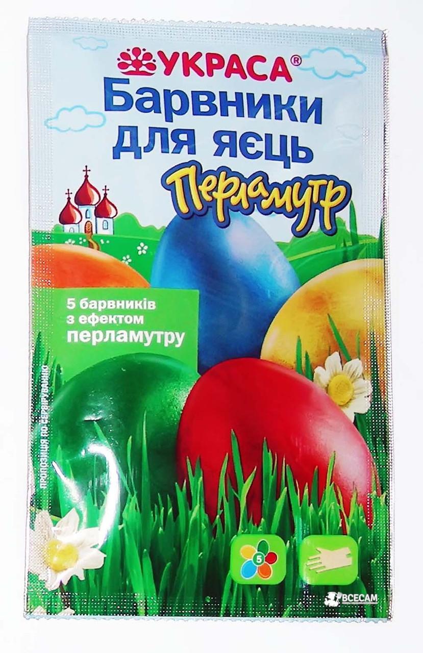 """Набор красителей для пасхальных яиц """"Перламутр"""" (5 красителей по 5г)"""