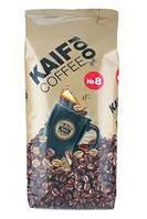 КАЙФ   №8  кава  в  зернах  1000 гр    100%       *6 (шт) в ящике