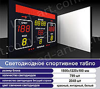 Светодиодное спортивное табло универсальное футбол, баскетбол, волейбол LED-ART-Sport-1600х1220-2847