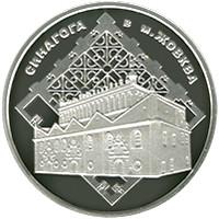 Синагога в Жовкві Срібна монета 10 гривень  унція срібла 31,1 грам