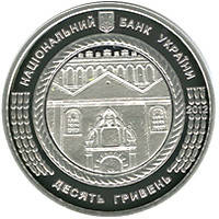 Синагога в Жовкві Срібна монета 10 гривень  унція срібла 31,1 грам, фото 2