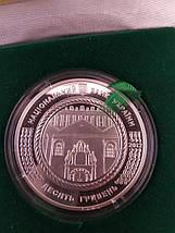 Синагога в Жовкві Срібна монета 10 гривень  унція срібла 31,1 грам, фото 3
