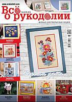 """Журнал """"Все о рукоделии №60 (№5/2018)"""""""