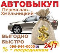 Авто выкуп Переяслав-Хмельницкий / Без выходных / Срочный Автовыкуп в Переяславе-Хмельницком, CarTorg