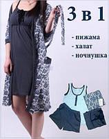 Выгодно 3в1 комплект халат ночнушка пижама для кормления В роддом