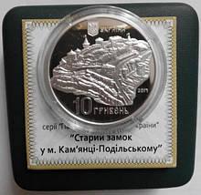Старий замок у м. Кам`янці-Подільському Срібна монета 10 гривень срібло 31,1 грам, фото 2
