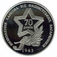 Визволення Харкова від фашистських загарбників Срібна монета 10 гривень  срібло 31,1 грам