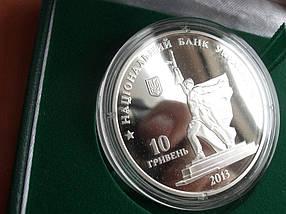 Визволення Харкова від фашистських загарбників Срібна монета 10 гривень  срібло 31,1 грам, фото 3